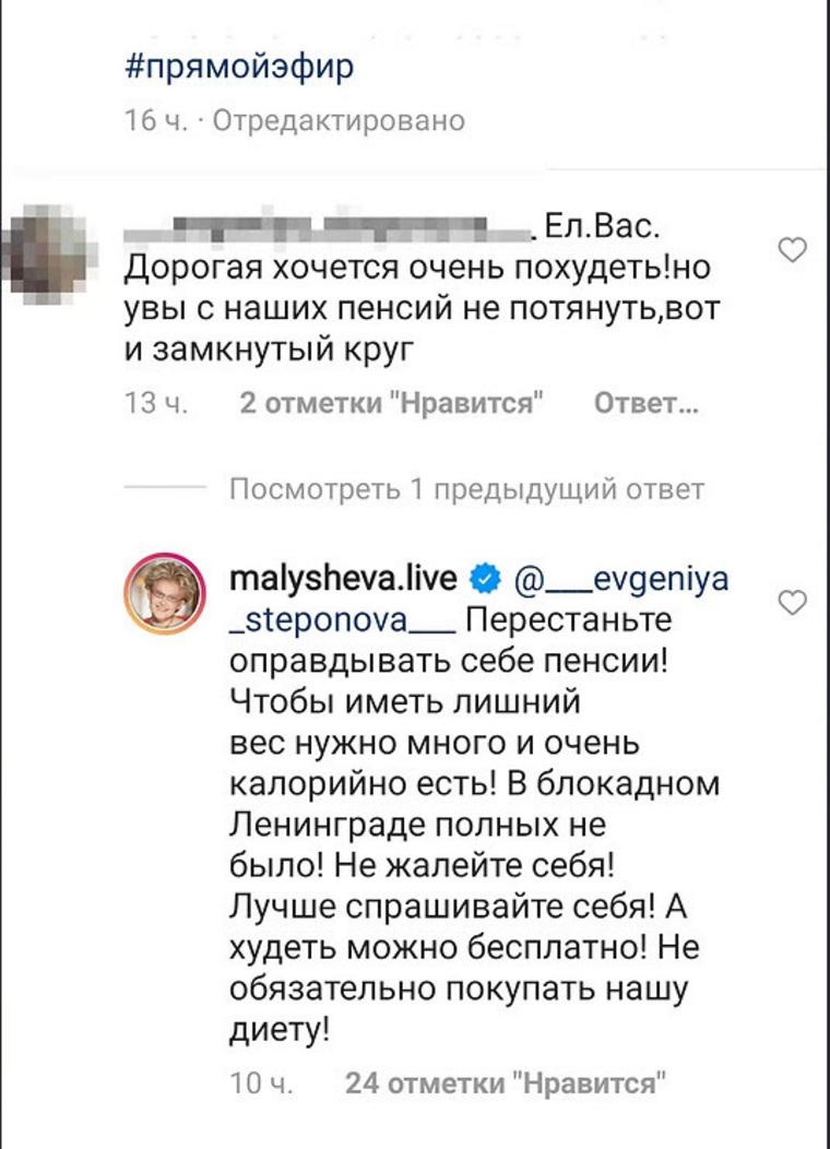 Елена Малышева рассердила блокадницу словами о диете в Ленинграде