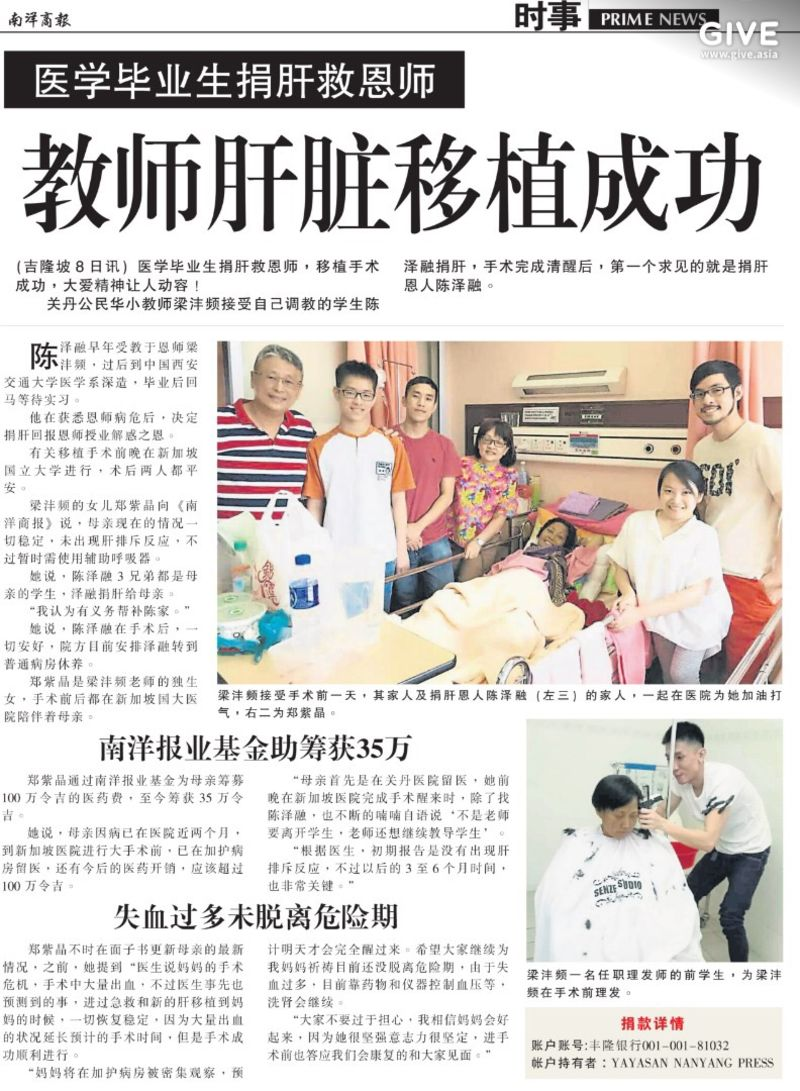 Help Madam Leong With Her Medical Fees