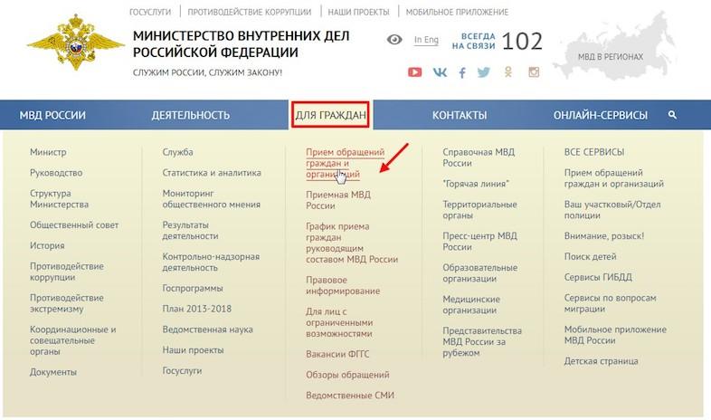 Рыбинск подача заявление почтой в полицию