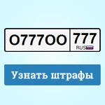 Найти штраф по номеру машины на сайте гибдд кемеровская область