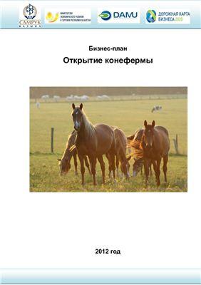 Бизнес план конефермы и быков