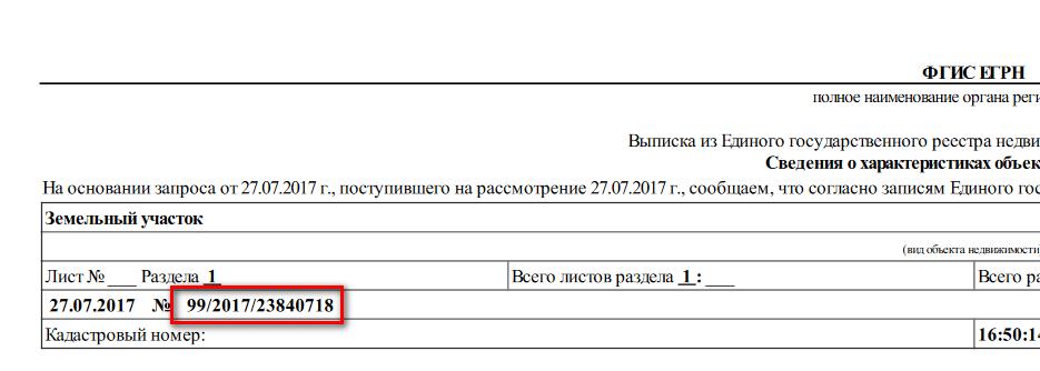 Как узнать номер документа на собственность
