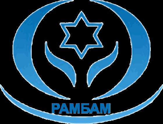 Российско- Израильский Медицинский центр РАМБАМ