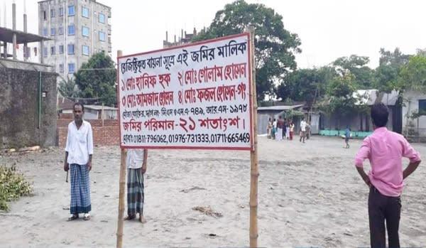 কাঁচপুরের ভূমিদস্যু বকুল গংদের বিরুদ্ধে জোরপূর্বক ক্রয়কৃত সম্পত্তি দখলের অভিযোগ
