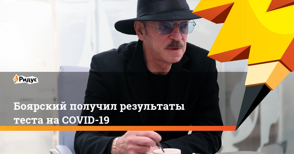 Боярский получил результаты теста на COVID-19