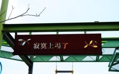 龍山寺的遊民與流鶯