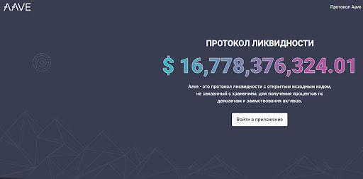 протокол ликвидности криптовалюты AAVE