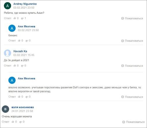 Отзывы трейдеров о криптовалюте Aave
