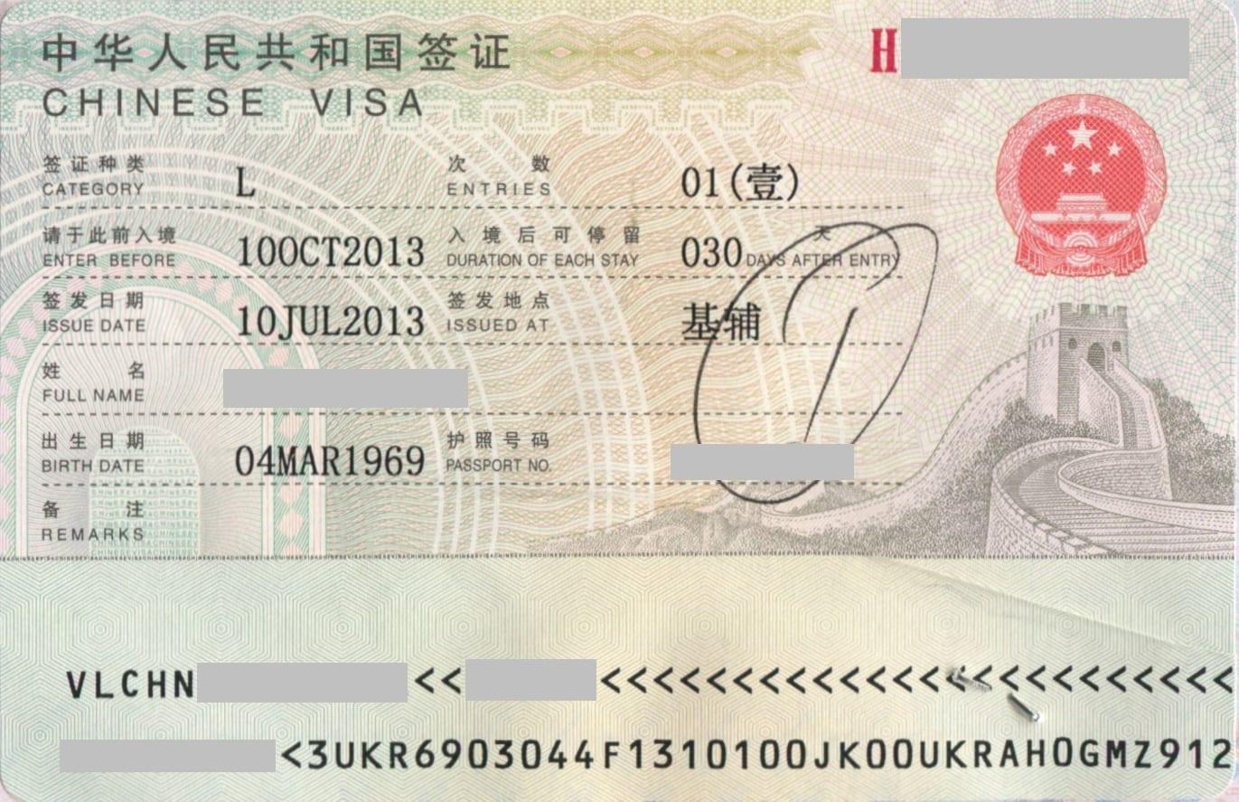 Виза в Китай для россиян в 2021 году: самостоятельное оформление