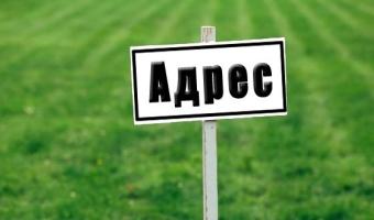 Подготовка заявления на присвоение адреса земельному участку