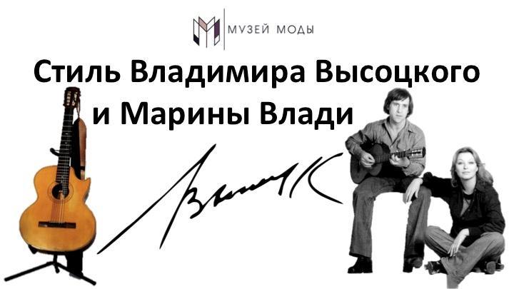 Стиль Марины Влади и Владимира Высоцкого: три крутые лекции от «Музея моды»