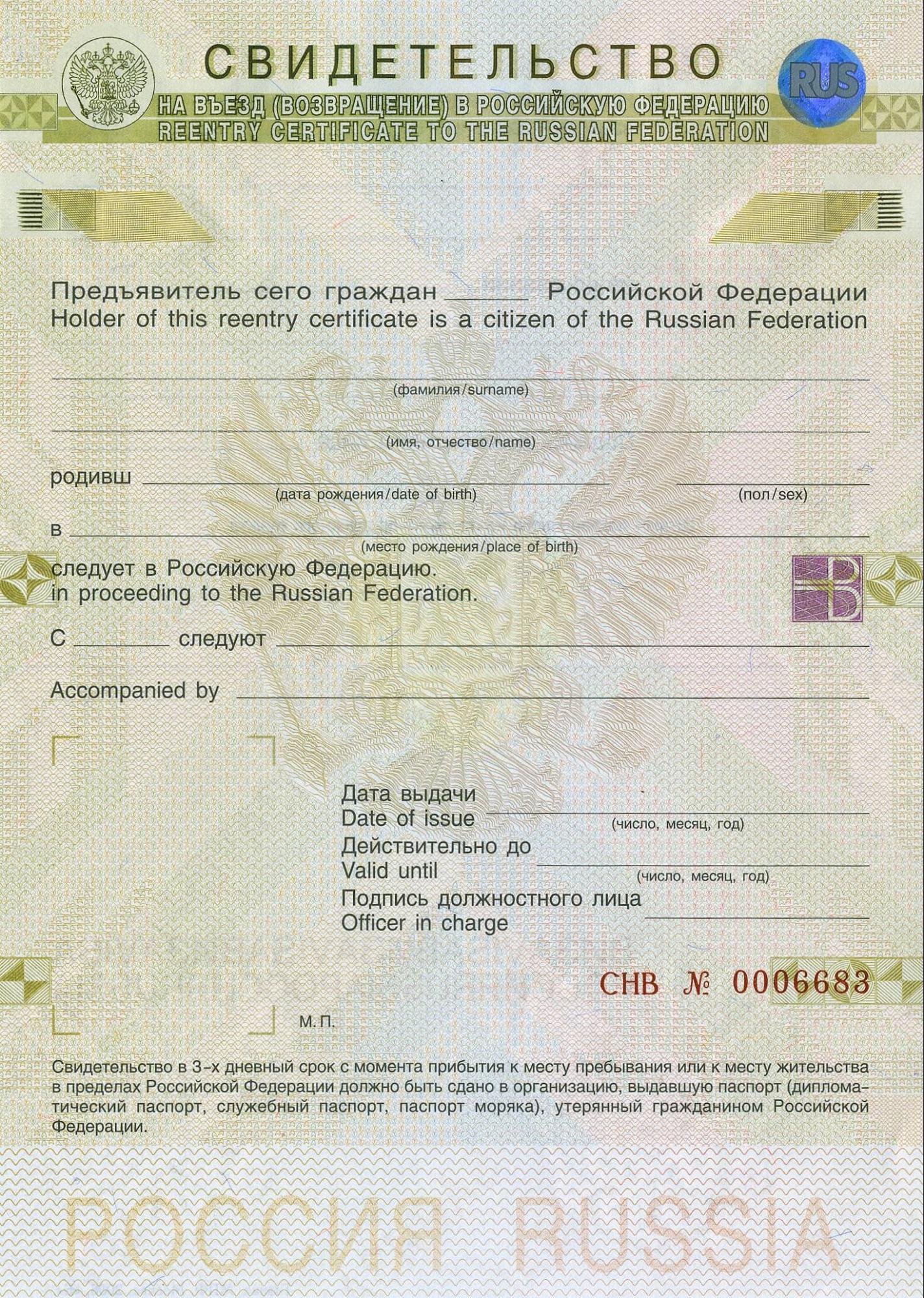 Правила и сроки восстановления паспорта при потере