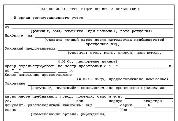Заявление для прописки на Госуслугах от лица, предоставившего жилое помещение