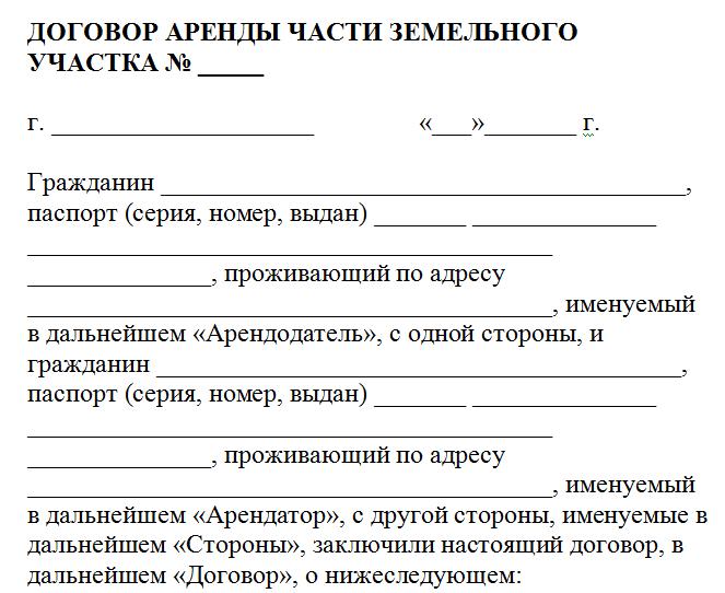 Типовой образец договора аренды части земельного участка