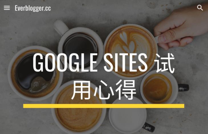 [科技体验] - Google Sites 试用心得