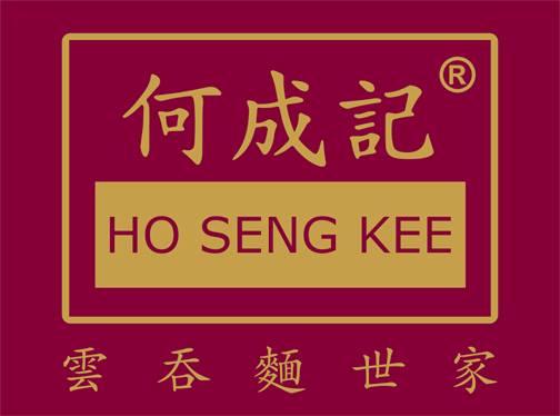 [美食日记] - 何成记 Ho Seng Kee 云吞面世家
