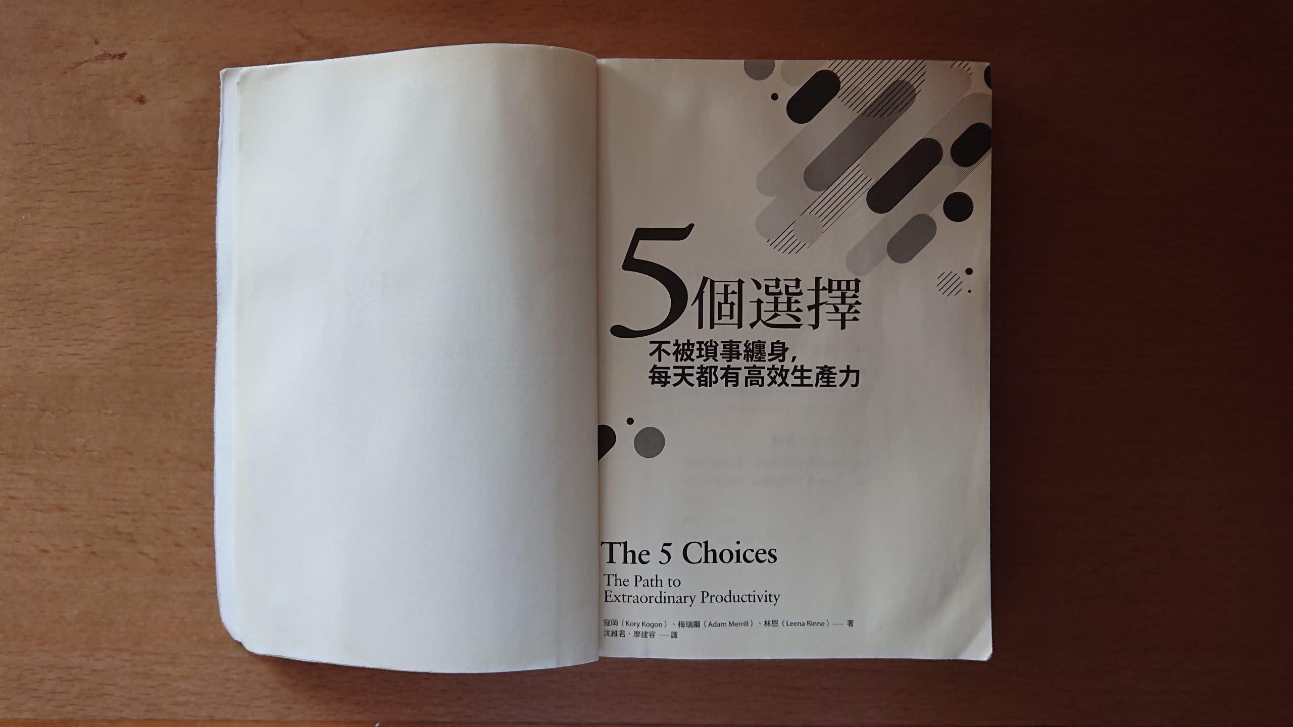 [阅读心得] - 5個選擇:不被瑣事纏身,每天都有高效生產力