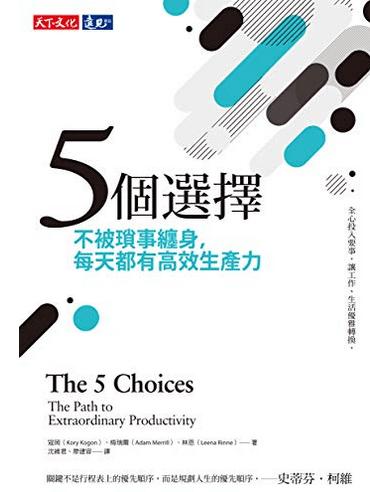 《5個選擇:不被瑣事纏身,每天都有高效生產力》- The 5 Choices The Path to Extraordinary Productivity