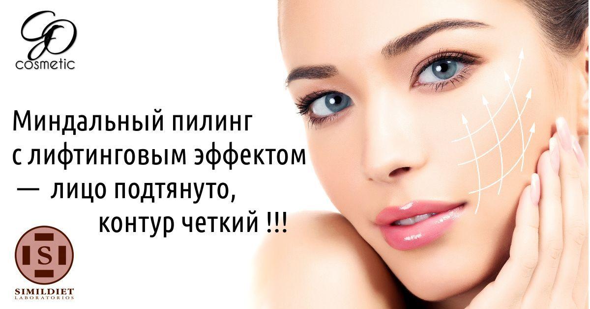 Миндальный пилинг от GO- cosmetic — лицо подтянуто, контур четкий