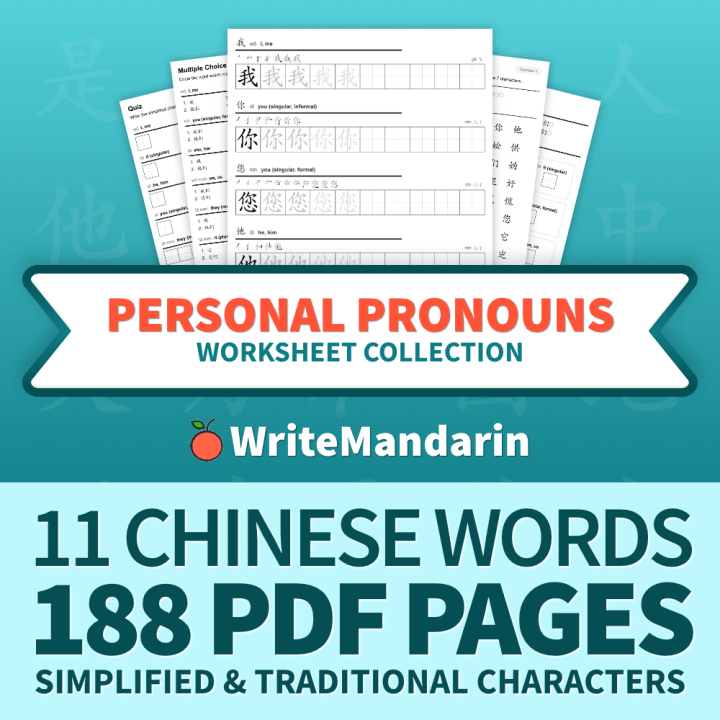 Personal Pronouns cover image