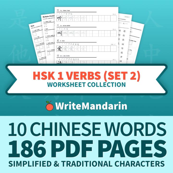 HSK 1 Verbs (Set 2) cover image