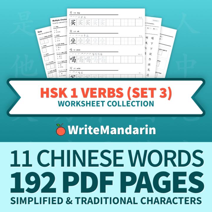 HSK 1 Verbs (Set 3) cover image