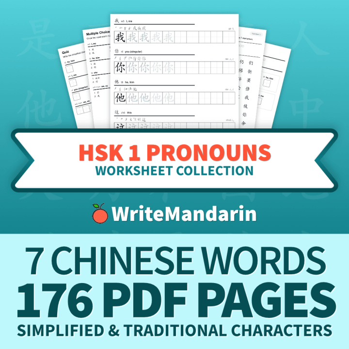 HSK 1 Pronouns cover image
