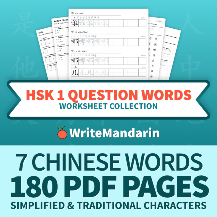 HSK 1 Question Words cover image