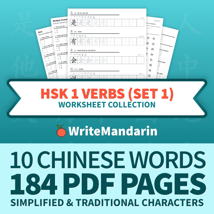 HSK 1 Verbs (Set 1) cover image
