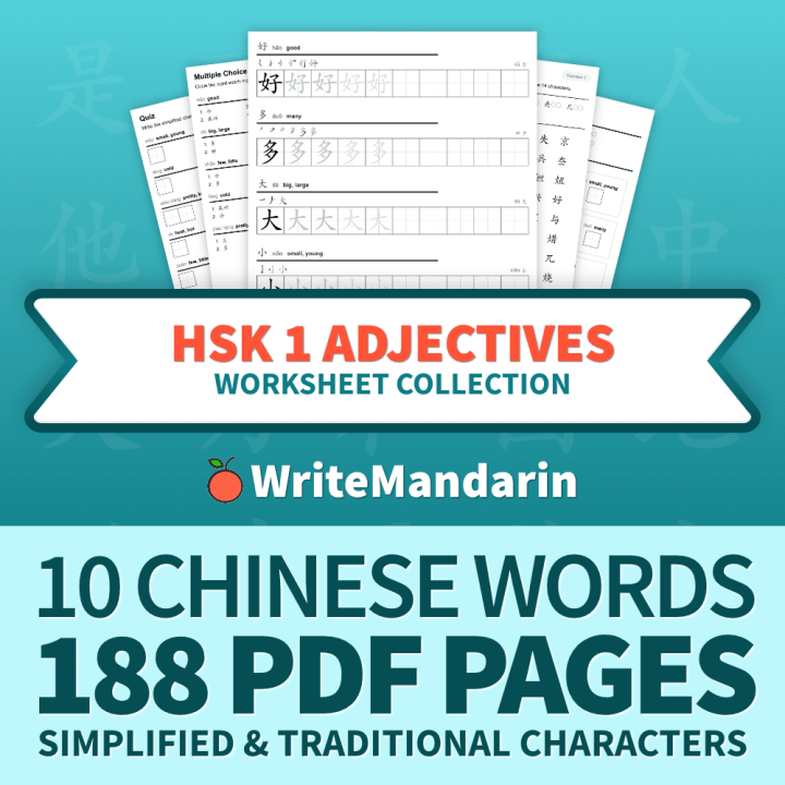 HSK 1 Adjectives cover image