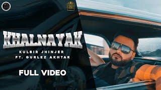 Khalnayak – Kulbir Jhinjer – Gurlej Akhtar Video HD