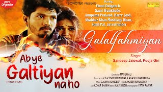 Galatfahmiyan Sandeep Jaiswal Pooja Giri Video HD