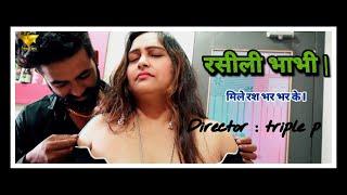 RASILI BHABHI 2020 Anurag Web Series