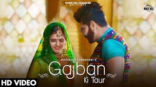 Gajban Ki Taur – Vishvajeet Choudhary Video HD