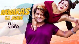 Banaras Ka Paan – Jaji King – Anjali Raj Video HD