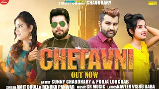 Chetavani – Amit Dhull – Renuka Panwar Video HD