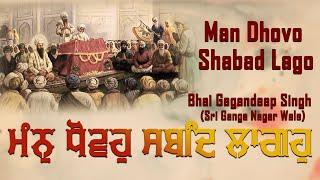 Man Dhovo Shabad Lago – Bhai Gagandeep Singh (Sri Ganga Nagar Wale) Video HD