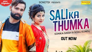 Sali Ka Thumka – Siddh B – Kavita Shobu Video HD