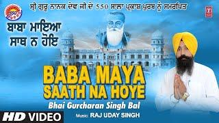 BABA MAYA SAATH NA HOYE – BHAI GURCHARAN SINGH BAL Video HD