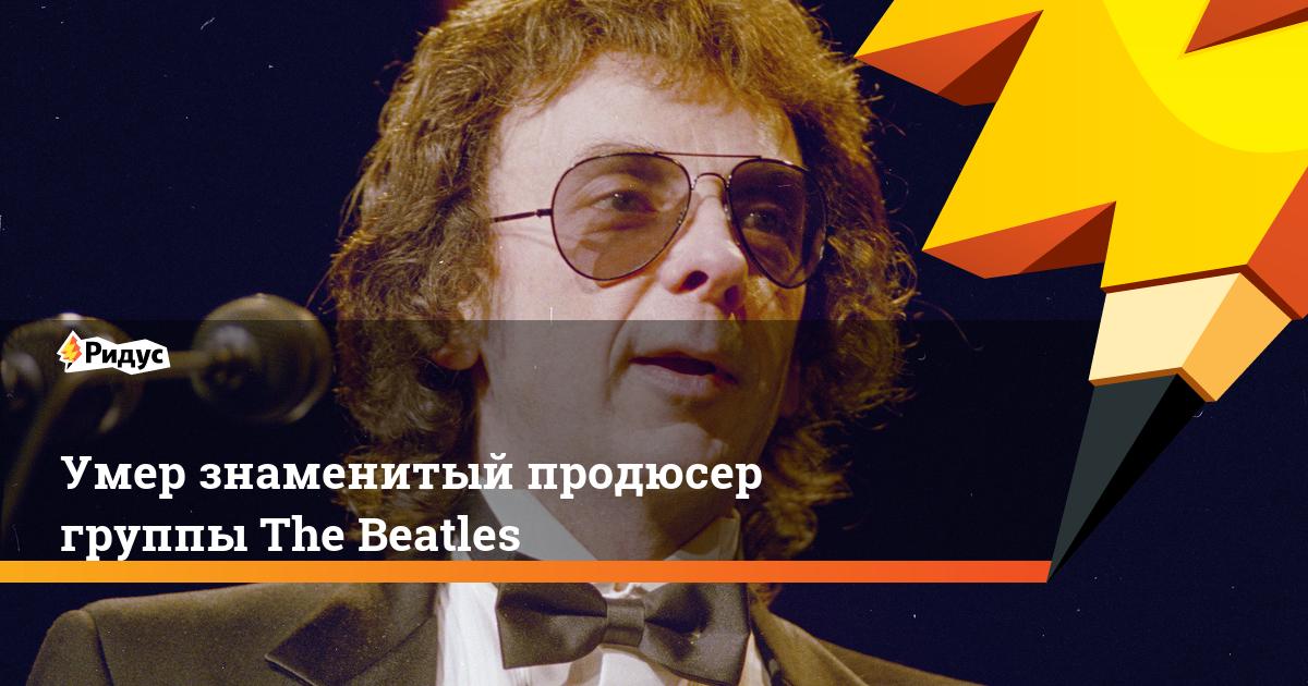 Умер знаменитый продюсер группы The Beatles
