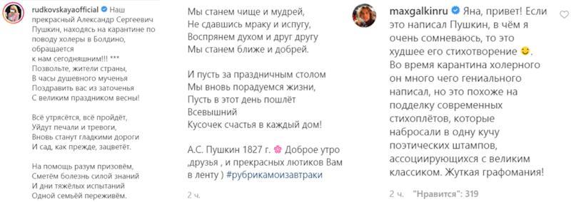 Галкин указал Рудковской на ее невежество