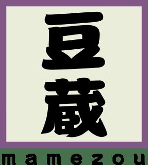 Mamezou Logo