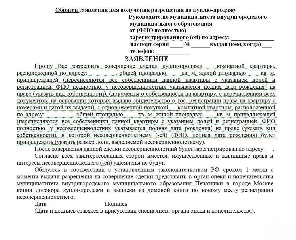Заявление в отдел полиции образец
