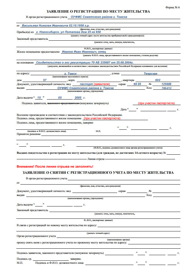 Сложности регистрации иностранных граждан по месту жительства