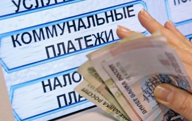 Правила и условия списания долга по коммунальным платежам