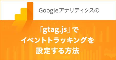 Google アナリティクスのgtag.jsでイベントトラッキングを設定する方法