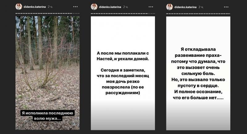 Диденко исполнила последнюю волю погибшего мужа