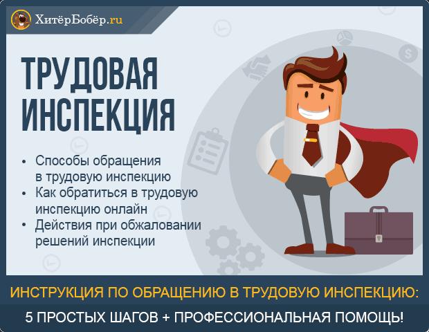 Право работника обратиться в государственную инспекцию труда