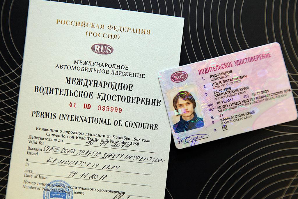 Как долго оформляю международные права