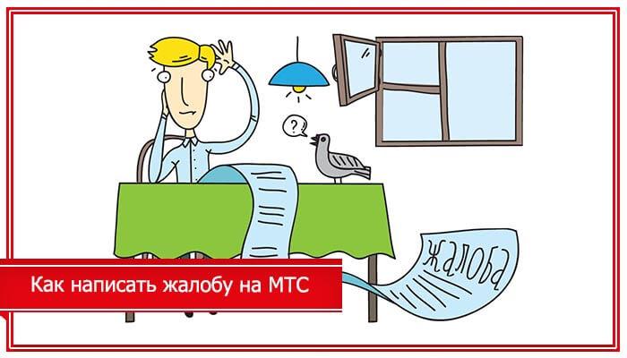 Мтс как пожаловаться на качество связи